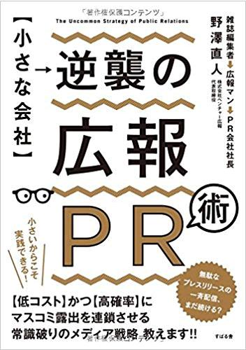【小さな会社】逆襲の広報PR術単行本