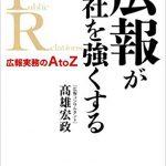 広報が会社を強くする 広報実務のAtoZ