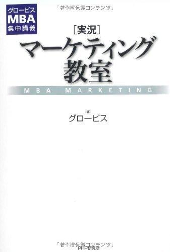 [実況]マーケティング教室