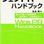 ウェブPRハンドブック 基本知識から戦略策定・戦術実行・効果測定まで