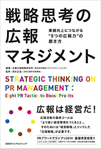 戦略思考の広報マネジメント単行本